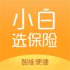 郑州易保网络科技有限公司 - 小白选保险—保险小白入门级投保APP  artwork