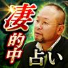 TV番組パニックの的中占い【占い師・池袋絵...
