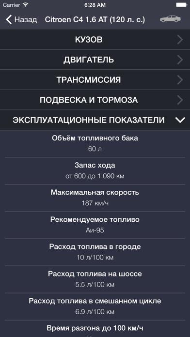 TechApp для CitroënСкриншоты 4