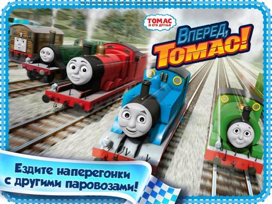 Tomac и его друзья: вперед на iPad