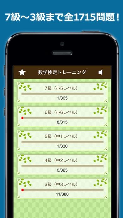 数学検定・数学計算トレーニング Screenshot