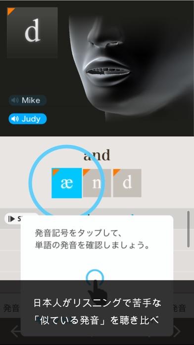 発音図鑑 screenshot1