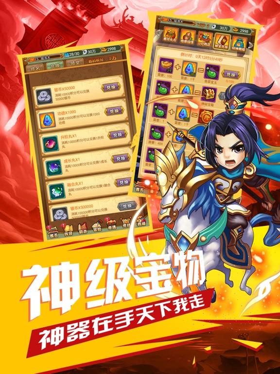 少年群英战记-猛将荣耀无双 screenshot 8