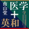 Keisokugiken Corporation - 南山堂医学大辞典 第19版・医学英和大辞典 第12版 アートワーク