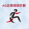 Chih Liang - AQ企業培訓 Adversary Quotient  artwork