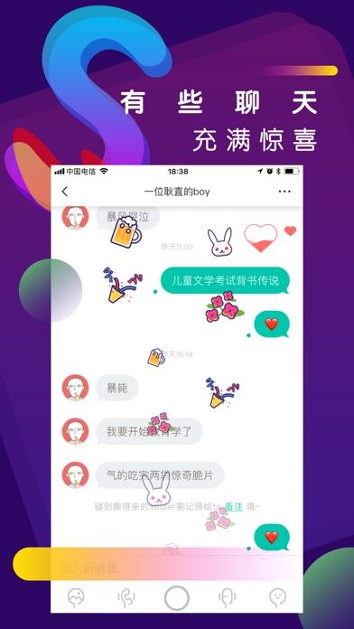 download Soul灵犀-随时随地找到有趣的人说话 apps 0