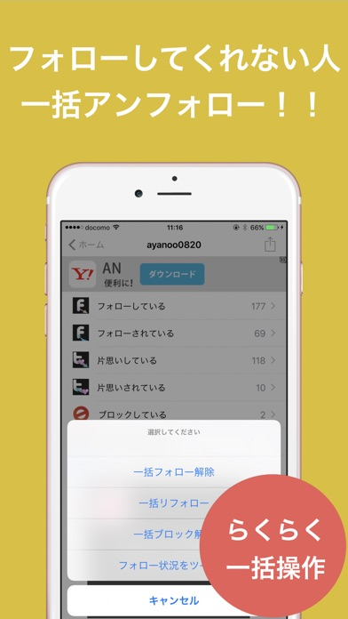 フォロー管理 for Twitter (フォローチェック) Screenshot