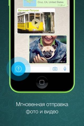WhatsApp Messenger screenshot 1