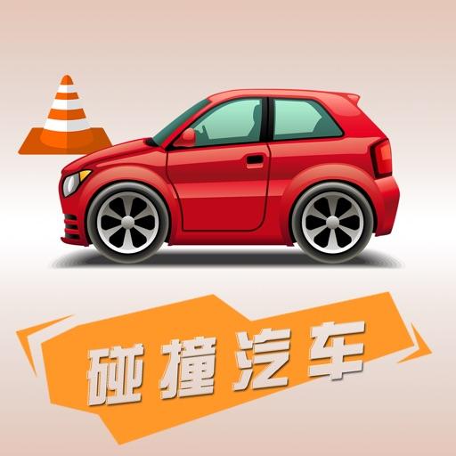 Collision vehicle