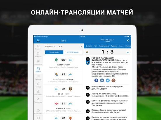 Sports.ru для Зенита