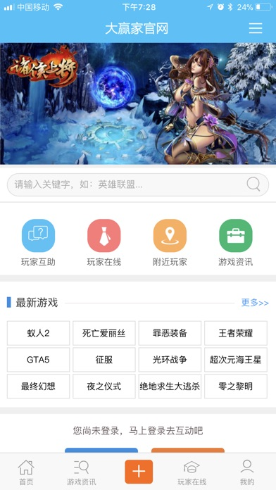 download 大赢家官网 appstore review