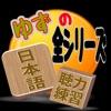 日本語聴力