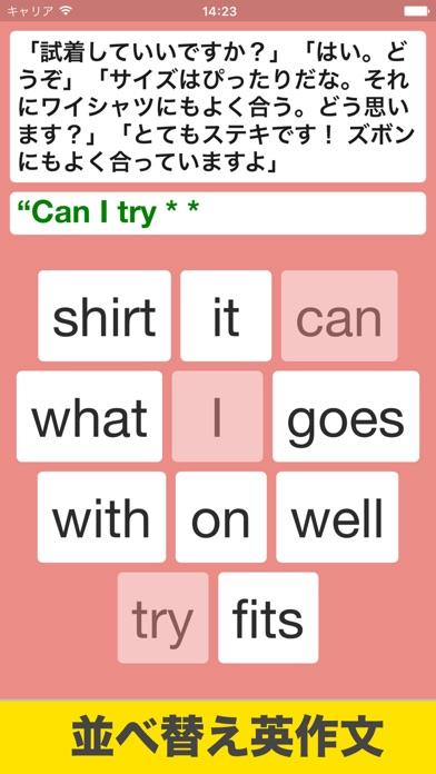 ALL IN ONE英単語 screenshot1