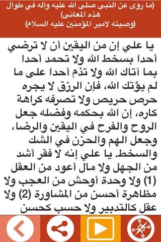 كتاب تحف العقول عن آل الرسول screenshot 1