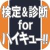 ファンクイズ検定 & 相性診断 for ハイキュー!!