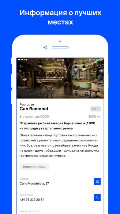 Путеводители «Афиши» Скриншоты5