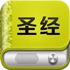 圣经中英对照-中文版普通话朗读