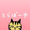 とらばーゆ -女性の求人・転職アプリ