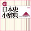 Keisokugiken Corporation - 山川 日本史小辞典 新版【山川出版社】 アートワーク