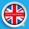 Creative Job - Англо-Русский Словарь и Английский Разговорник обложка