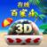 在线百家乐3D