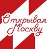 Открывая Москву
