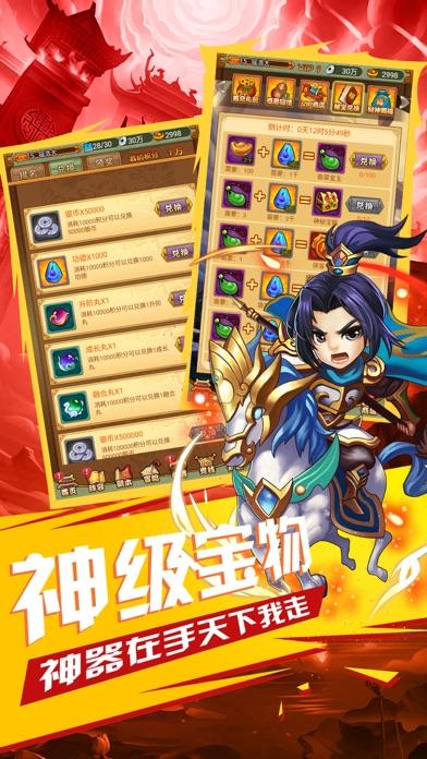 少年群英战记-猛将荣耀无双 screenshot 3