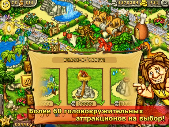 Первобытный парк развлечений Скриншоты8