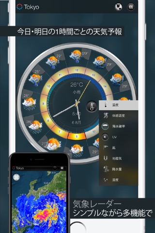 eWeather HD - Weather & Alerts screenshot 2