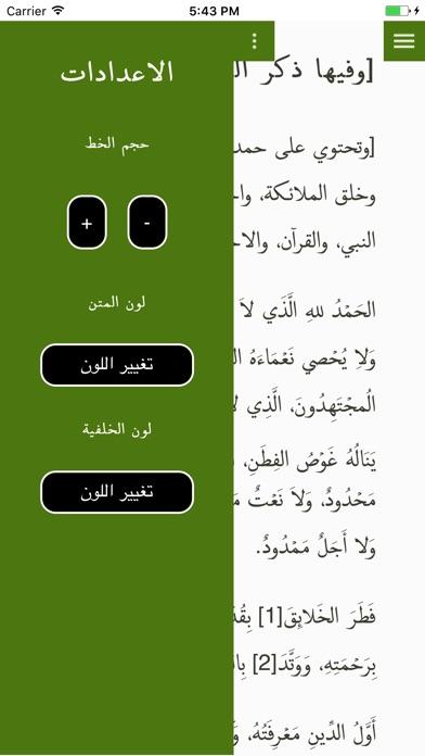 Nahjul Balaghahلقطة شاشة4