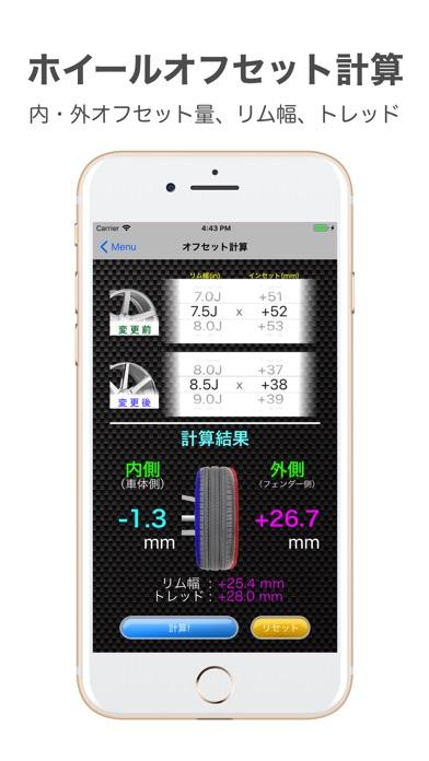 TireCalculator オフセット&... screenshot1