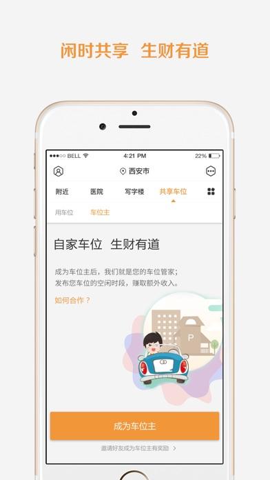 download 悠车位-您的智能停车专家 appstore review