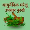 Hindi Ayurvedic Gharelu Upchar