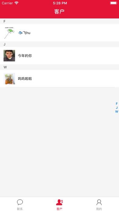 团装团导购端 screenshot 3