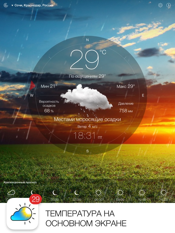 Погода Live - Метео Прогноз Скриншоты7