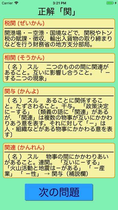 和同開珎 -熟語クイズ- Скриншоты5