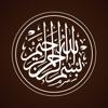 Listen Holy Quran