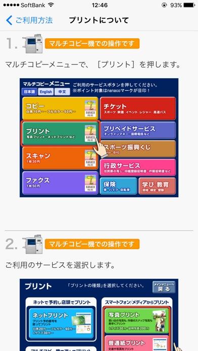セブン−イレブン マルチコピー screenshot1