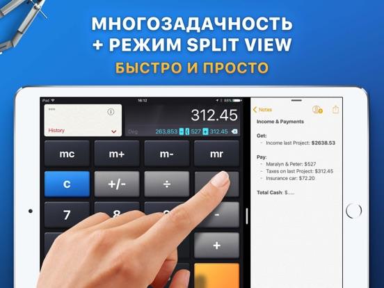 Калькулятор' Скриншоты9