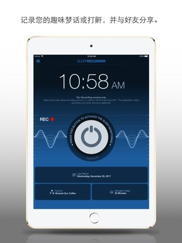 Prime Sleep Recorder screenshot 1
