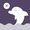 海豚记账本-最简洁的手机记账软件