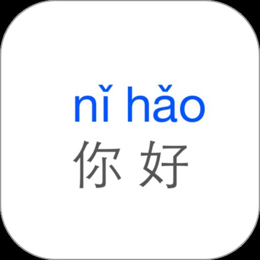 Pinyin Helper for Mac