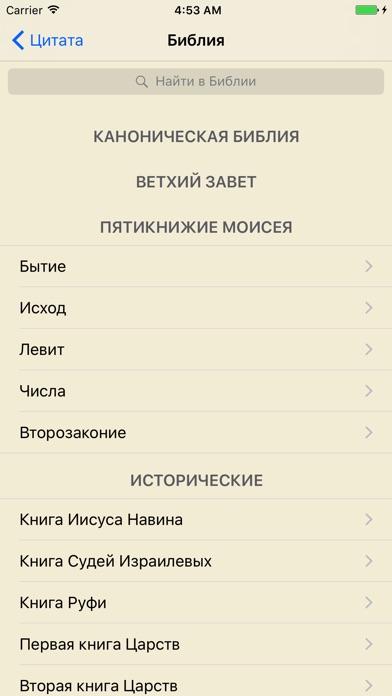 Библия Скриншоты4