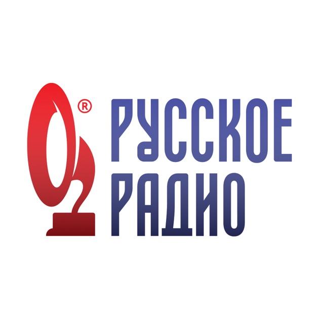 русское радио скачать приложение бесплатно на компьютер - фото 3