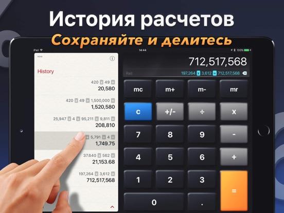 Калькулятор HD Pro Скриншоты7