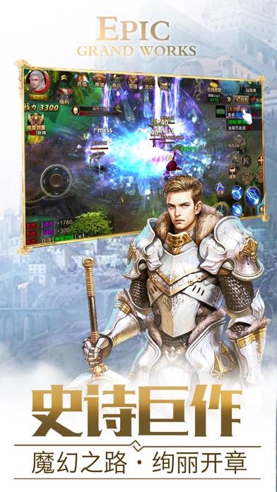 永恒神迹-全新多人同屏RPG游戏