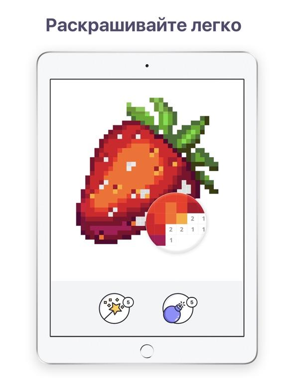 Скачать Pixel Art - Раскраска