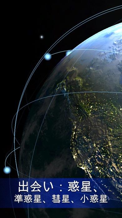 Solar Walk: ソーラーシステム3D, 惑星, 衛星 Screenshot