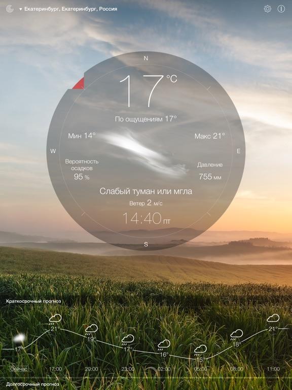Погода Live - Метео Прогноз Скриншоты10