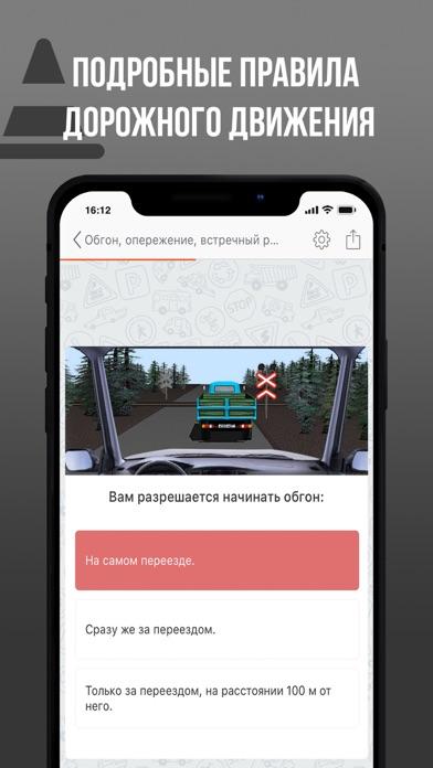 Билеты ПДД РФ 2018 - Экзамен Скриншоты4